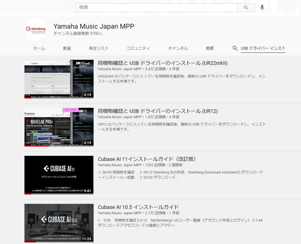 YouTubeチャンネル「Yamaha Music Japan MPP」にアクセス