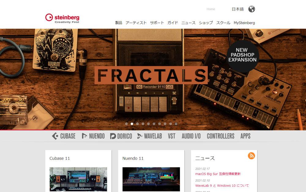 「Steinberg 日本語サイト」にアクセス