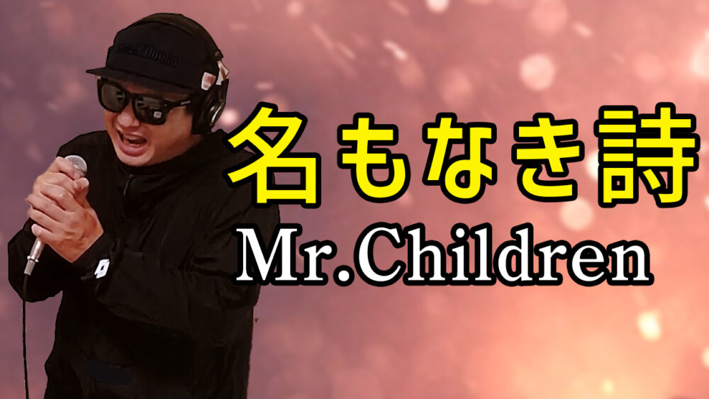 【Mr.Children 名もなき詩】歌ってみた