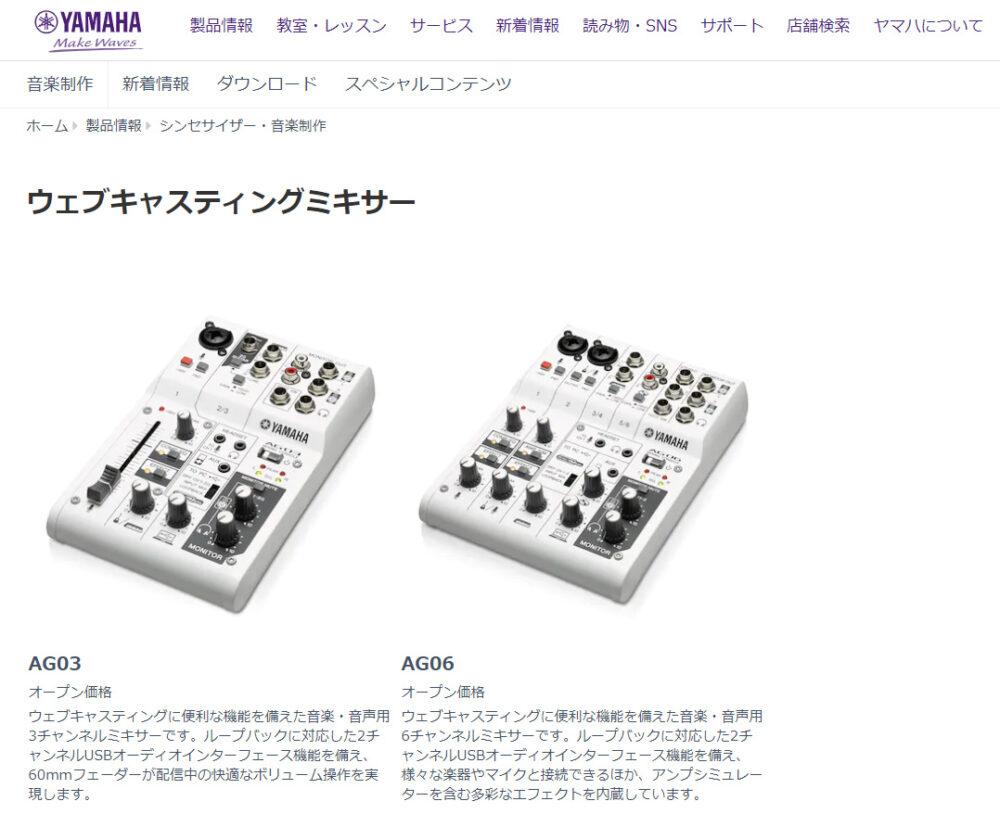 Yamaha ホームページにアクセス