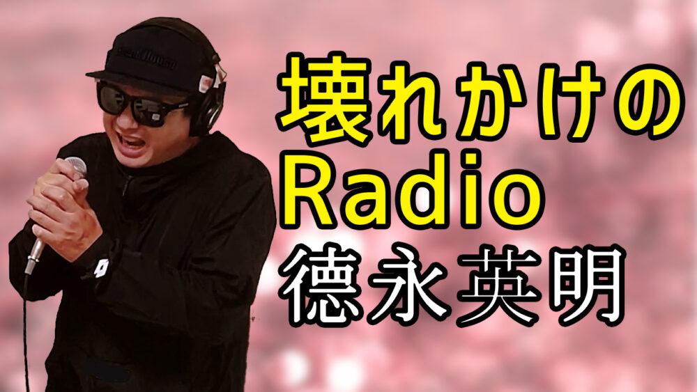 【德永英明 壊れかけのRadio】歌ってみた