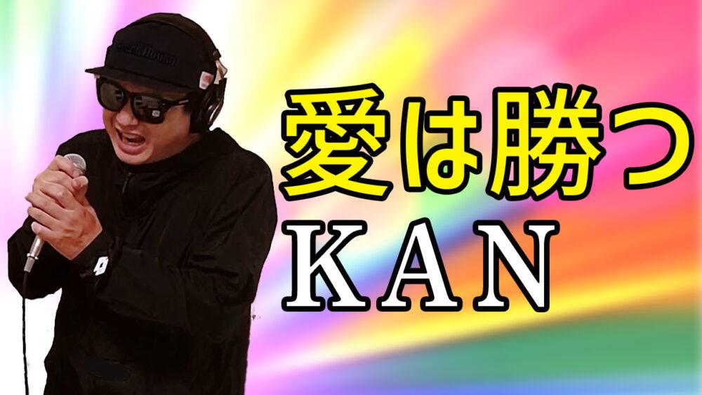 【KAN 愛は勝つ】歌ってみた