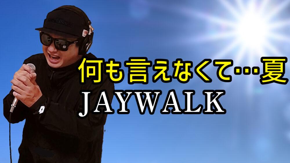 【THE JAYWALK 何も言えなくて…夏】歌ってみた