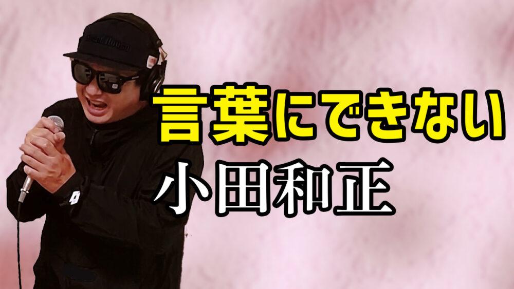 【小田和正 言葉にできない】歌ってみた