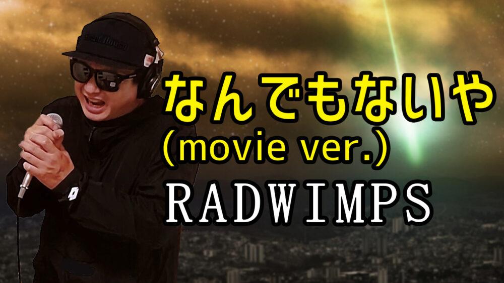 【RADWIMPS なんでもないや (movie ver.)】歌ってみた