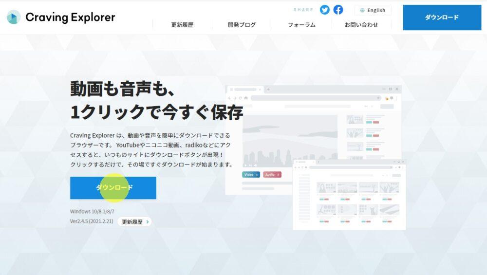 カラオケ音源は無料ソフトCraving Explorerでダウンロード