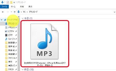 カラオケ音源のダウンロード