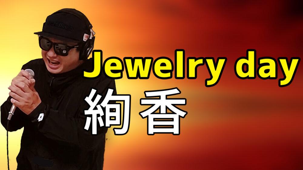 【絢香 Jewelry day】歌ってみた