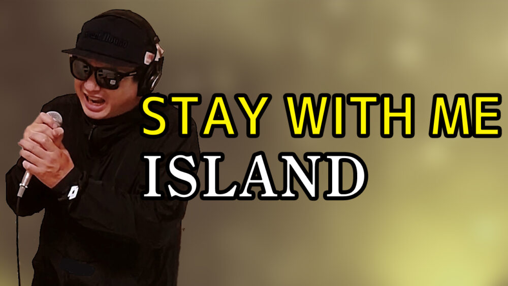 【Island STAY WITH ME】歌ってみた
