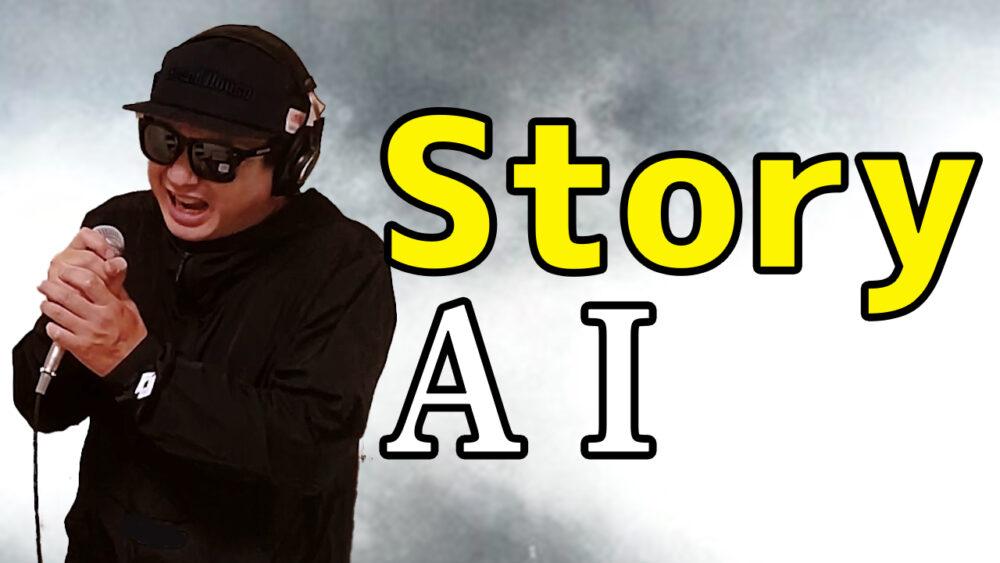 【AI Story】歌ってみた