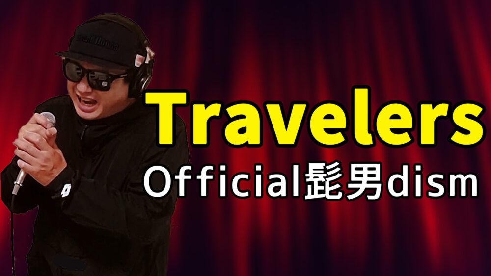 【Official髭男dism Travelers】歌ってみた