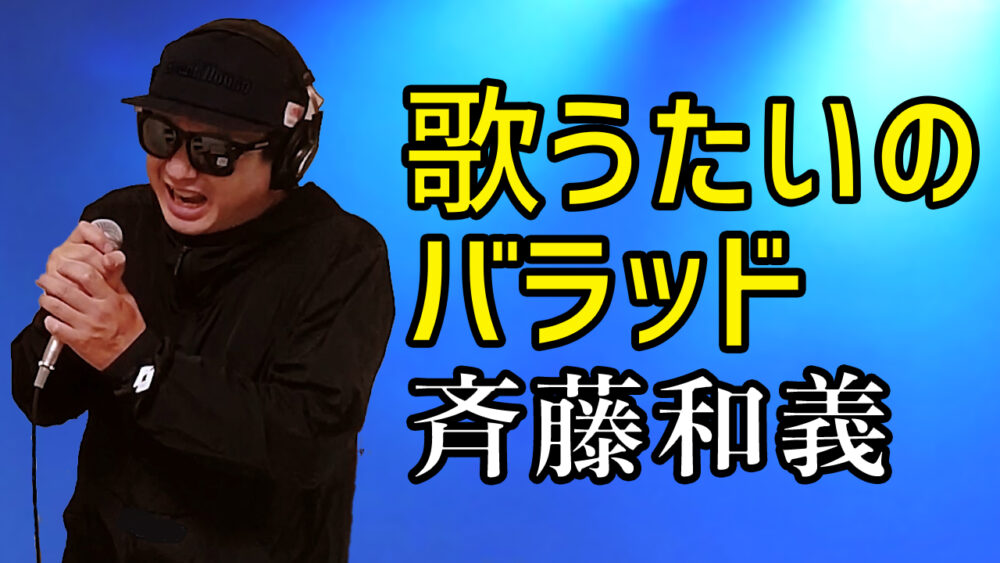 【斉藤和義 歌うたいのバラッド】歌ってみた