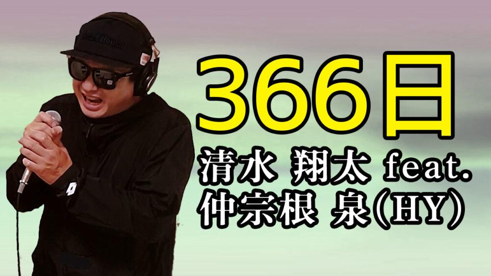 【清水 翔太 feat.仲宗根 泉(HY) 366日】歌ってみた