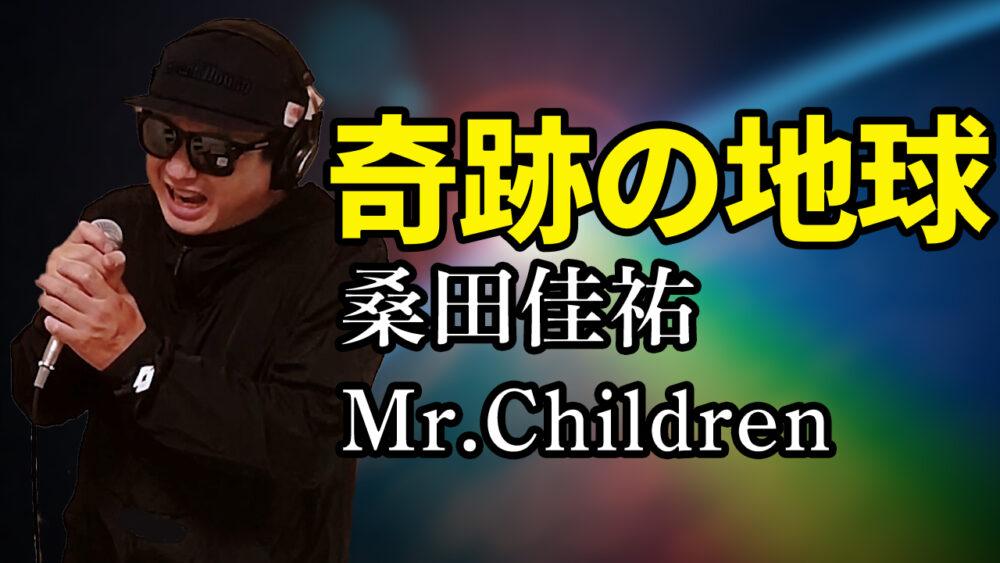 【桑田佳祐&Mr.Children 奇跡の地球】歌ってみた