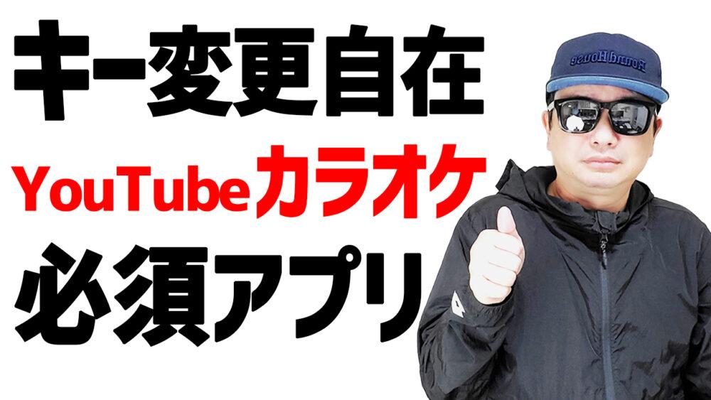 キー変更が自在!YouTubeカラオケの必須ツール「tube-mania」