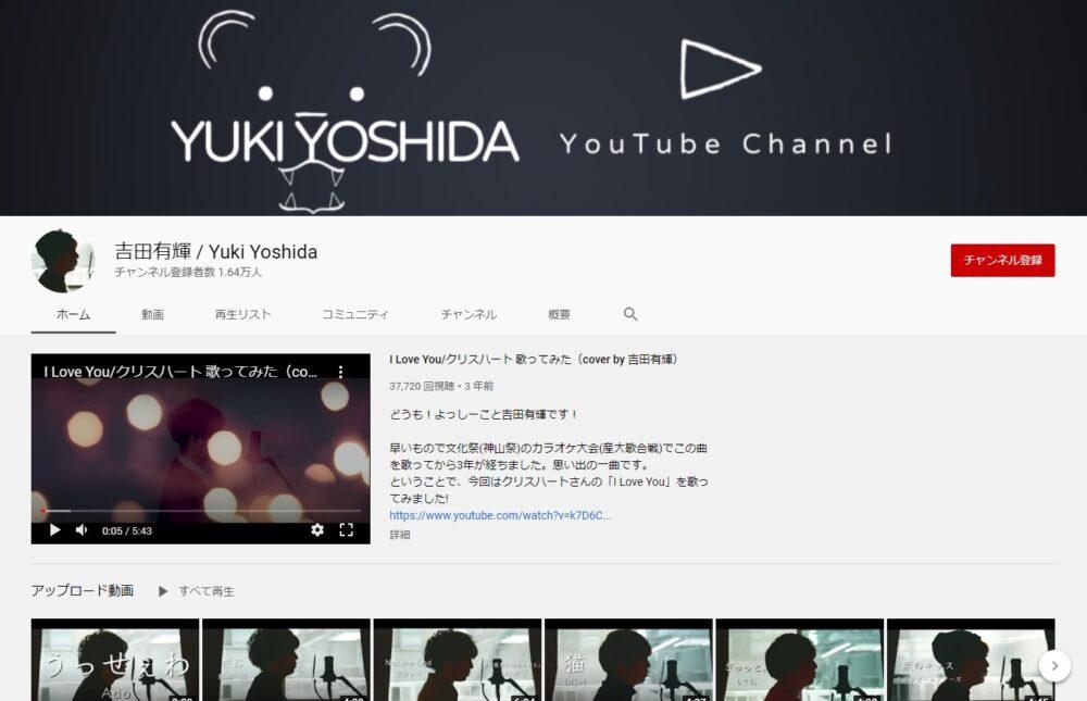 「吉田有輝 / Yuki Yoshida」さんのチャンネル