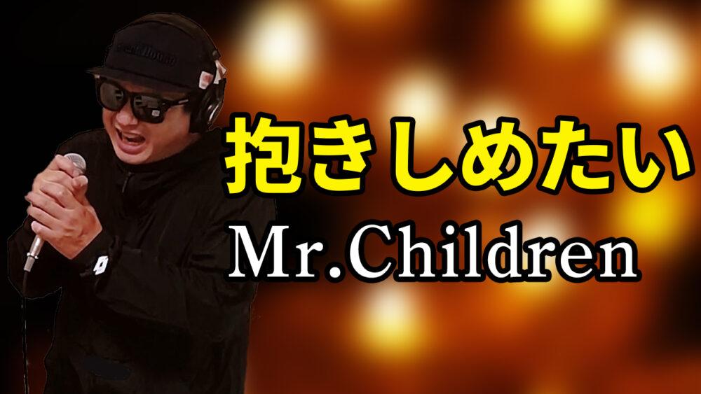 【Mr.Children 抱きしめたい】歌ってみた