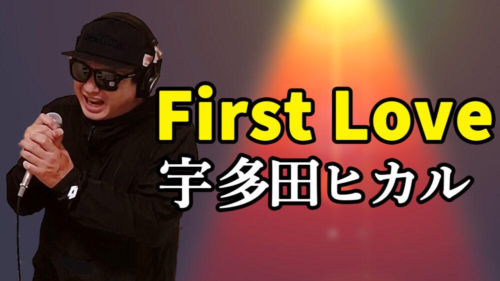 【宇多田ヒカル First Love】歌ってみた