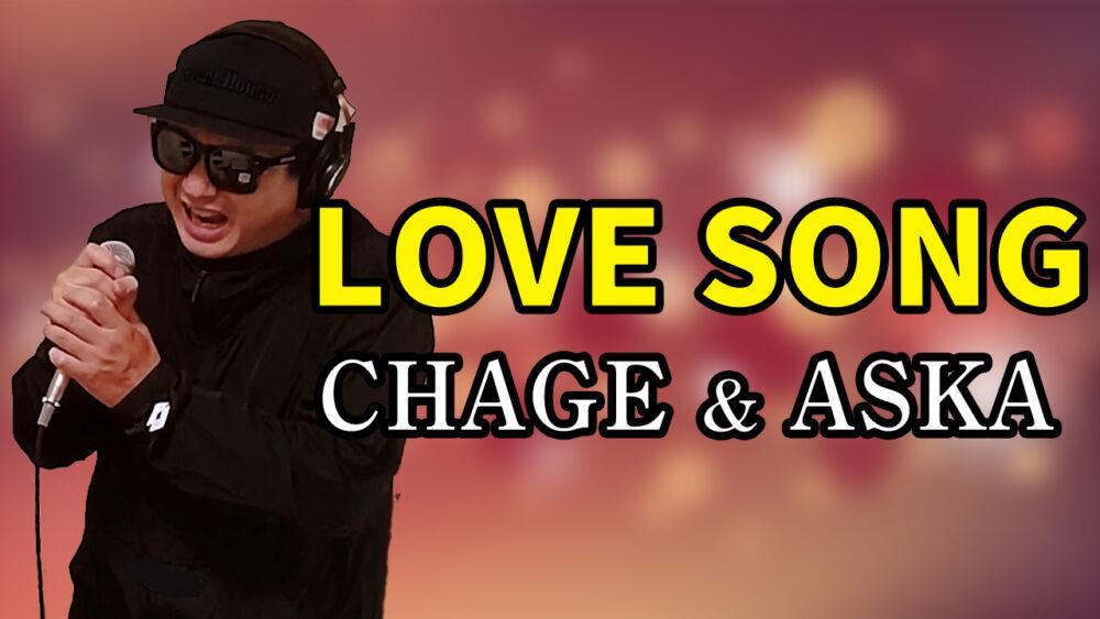 【CHAGE and ASKA LOVE SONG】歌ってみた