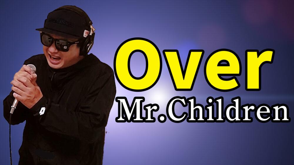 【Mr.Children Over】歌ってみた