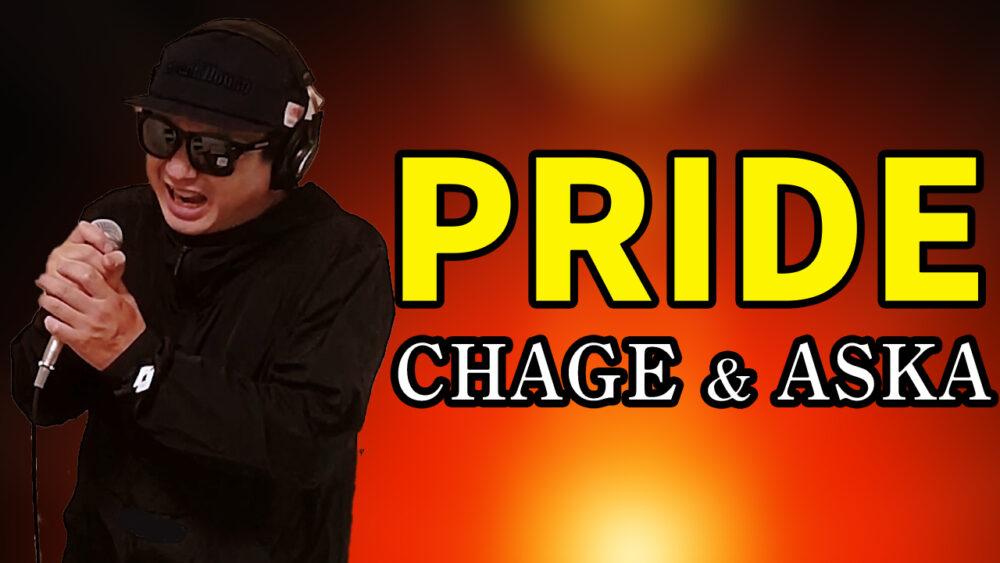 【CHAGE and ASKA PRIDE】歌ってみた