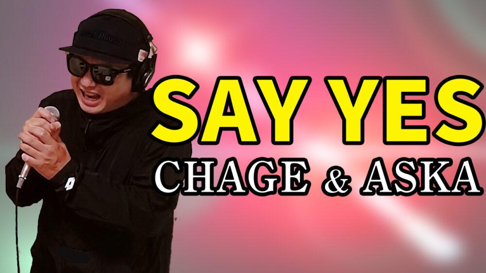 【CHAGE and ASKA SAY YES】歌ってみた