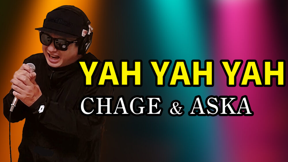 【CHAGE and ASKA YAH YAH YAH】歌ってみた