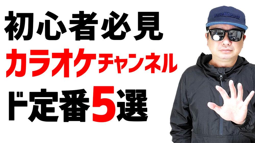 自宅でyoutubeカラオケ!押さえておくべきド定番チャンネル5選