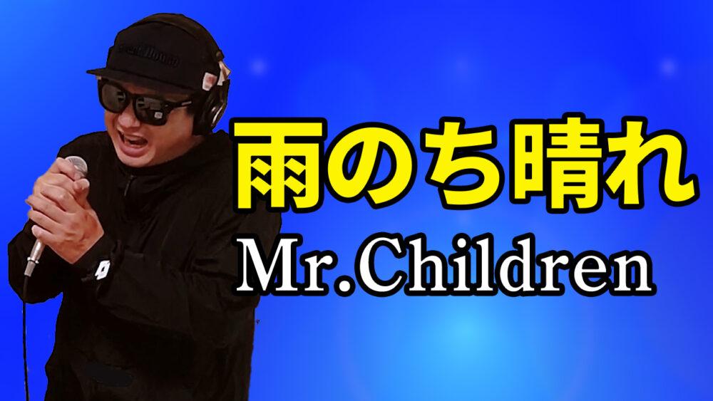 【Mr.Children 雨のち晴れ】歌ってみた