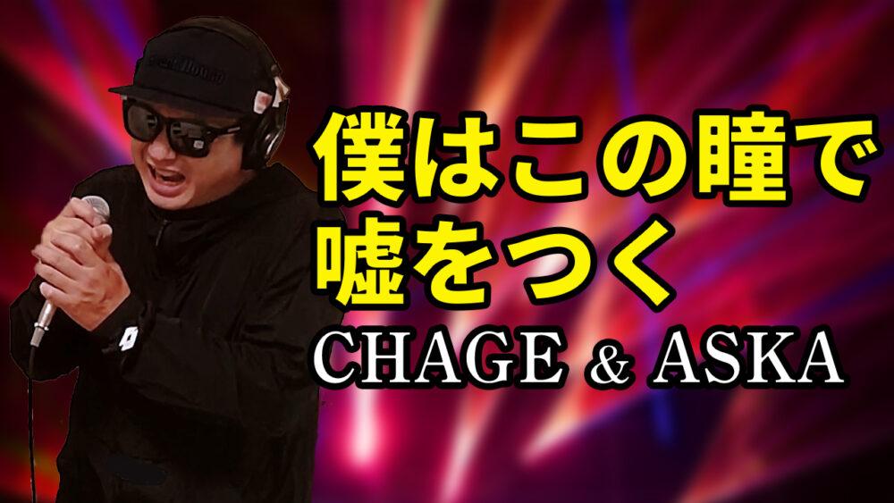 【CHAGE and ASKA 僕はこの瞳で嘘をつく】歌ってみた