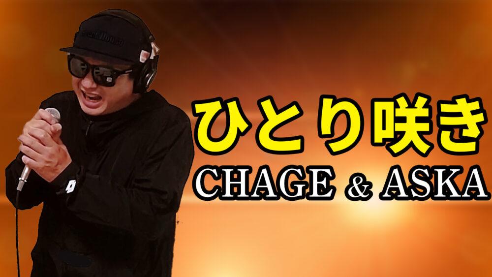 【CHAGE and ASKA ひとり咲き】歌ってみた