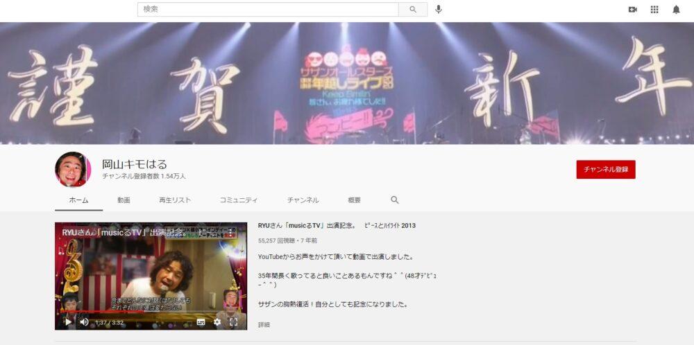 「岡山キモはる」チャンネル