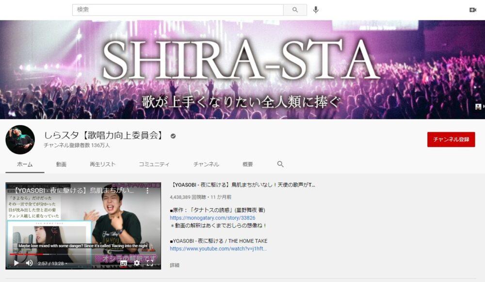 しらスタ【歌唱力向上委員会】チャンネル