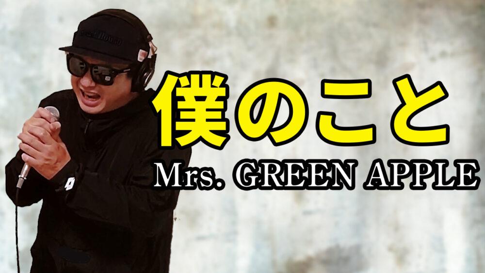 【Mrs. GREEN APPLE 僕のこと】歌ってみた