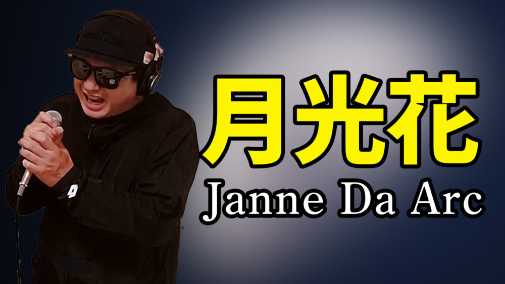 【Janne Da Arc 月光花】歌ってみた