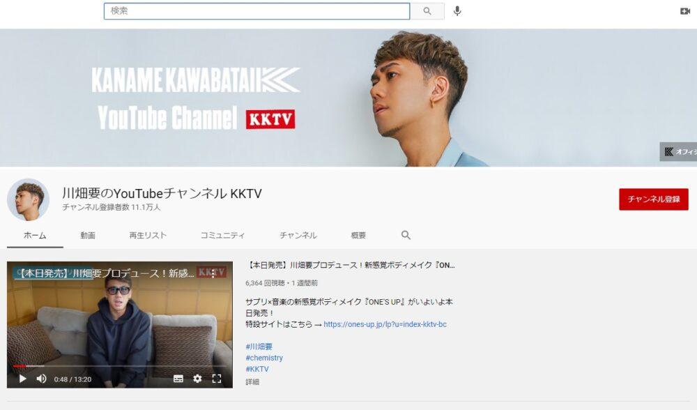 CHEMISTRY 川畑要さんのYouTubeチャンネル