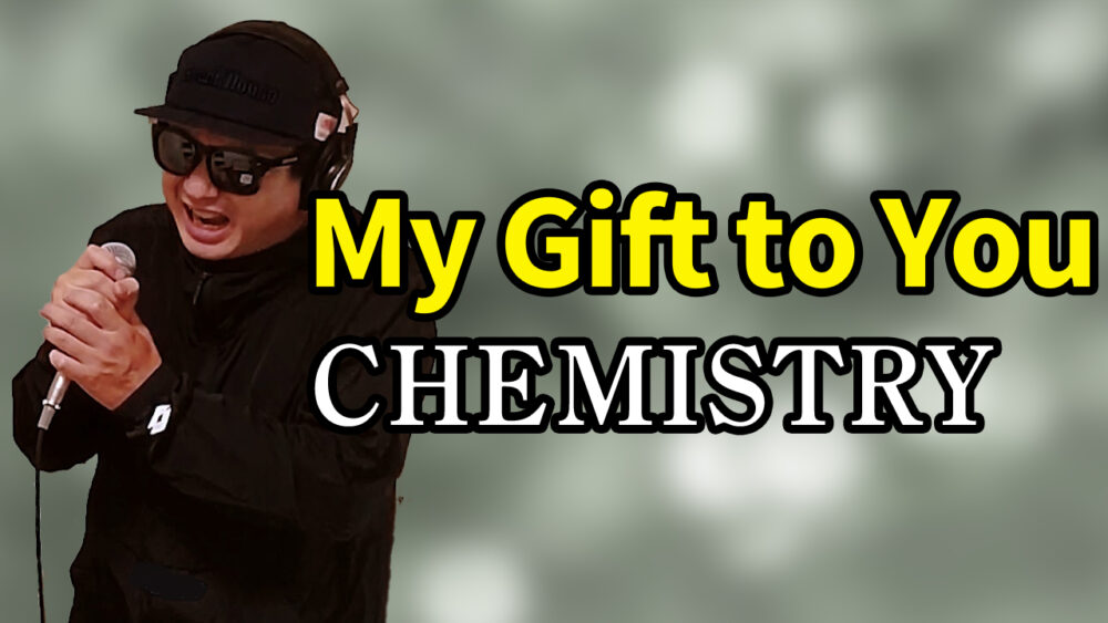 【CHEMISTRY My Gift to You】歌ってみた