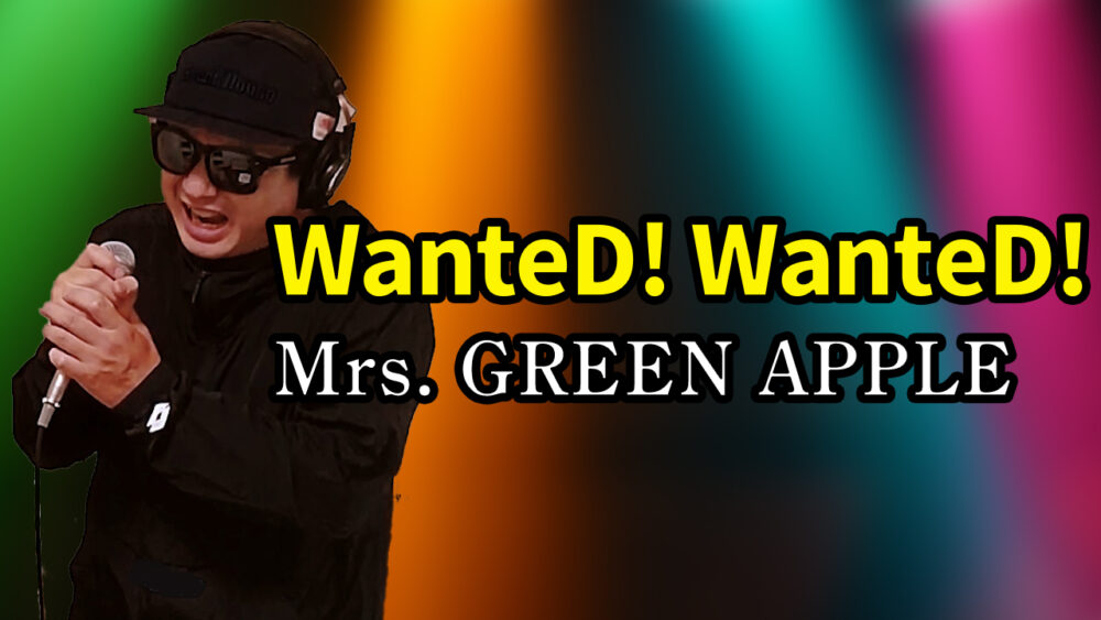 【Mrs. GREEN APPLE WanteD! WanteD!】歌ってみた