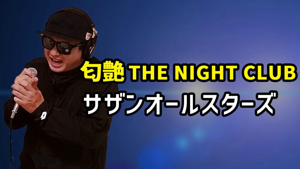 【サザンオールスターズ 匂艶 THE NIGHT CLUB】歌ってみた