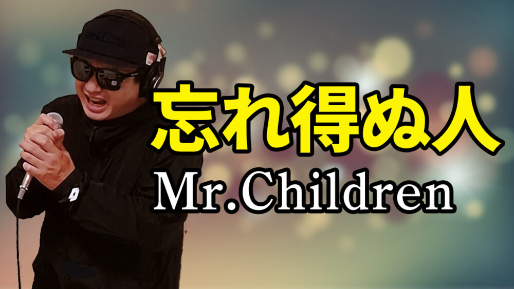 【Mr.Children 忘れ得ぬ人】歌ってみた