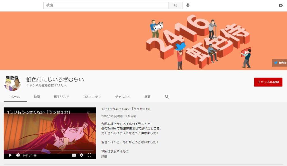 「虹色侍にじいろざむらい」チャンネル