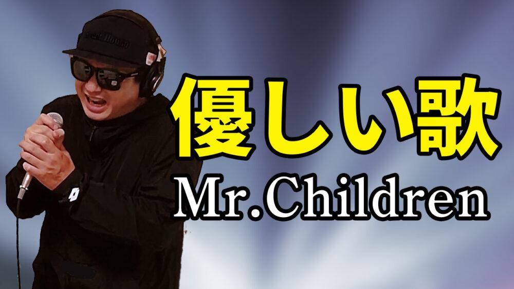 【Mr.Children 優しい歌】歌ってみた
