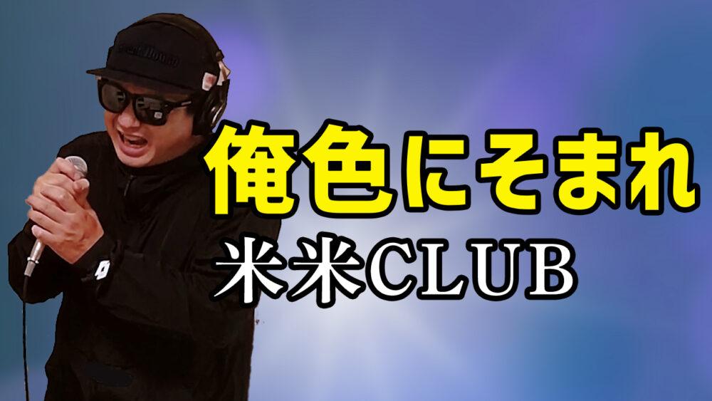 【米米CLUB 俺色にそまれ】歌ってみた