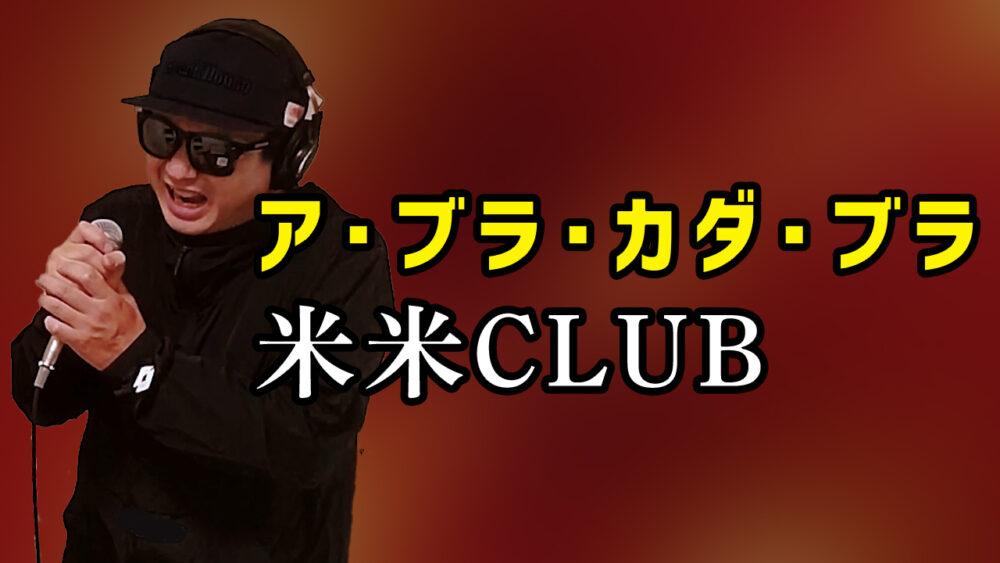 【米米CLUB ア・ブラ・カダ・ブラ】歌ってみた