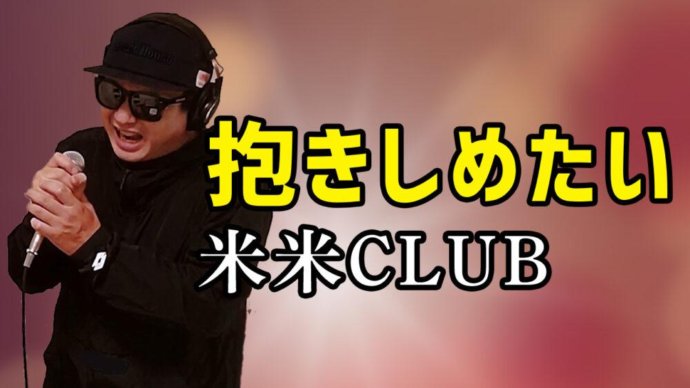 【米米CLUB 抱きしめたい】歌ってみた