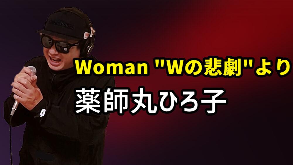 """【薬師丸ひろ子 Woman """"Wの悲劇""""より】歌ってみた"""