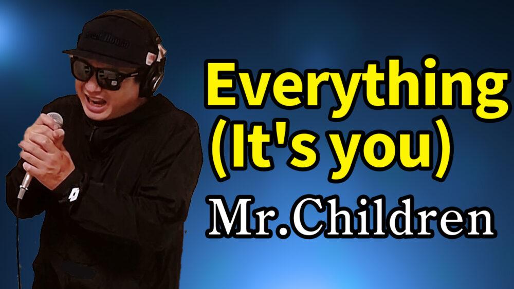【Mr.Children Everything (It's you) 】歌ってみた