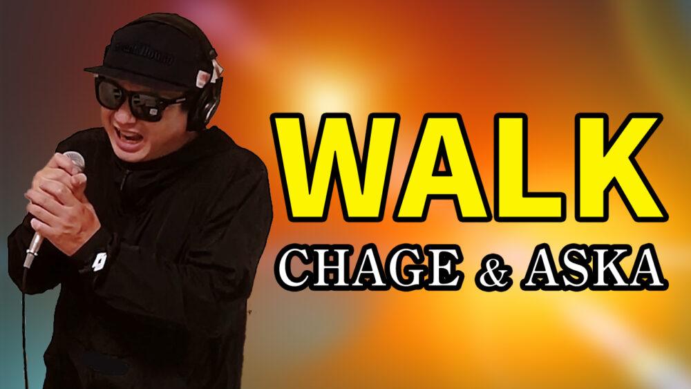 【CHAGE and ASKA WALK】歌ってみた