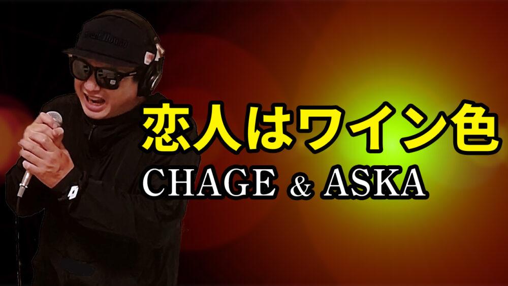 【CHAGE and ASKA 恋人はワイン色】歌ってみた