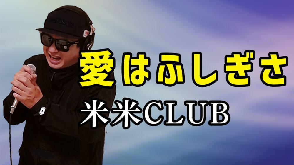 【米米CLUB 愛はふしぎさ】歌ってみた